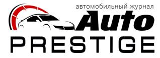 PrestigeAvto — автомобильный журнал